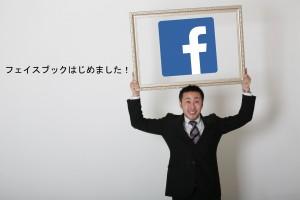 フェイスブックページ開設