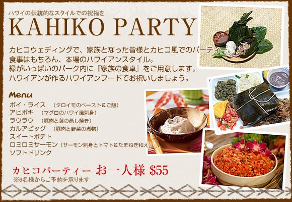 kahiko_party