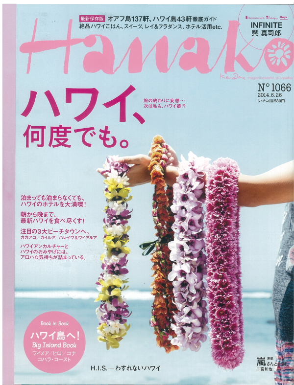 Hanako最新号ハワイ01