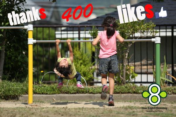 400いいね!01