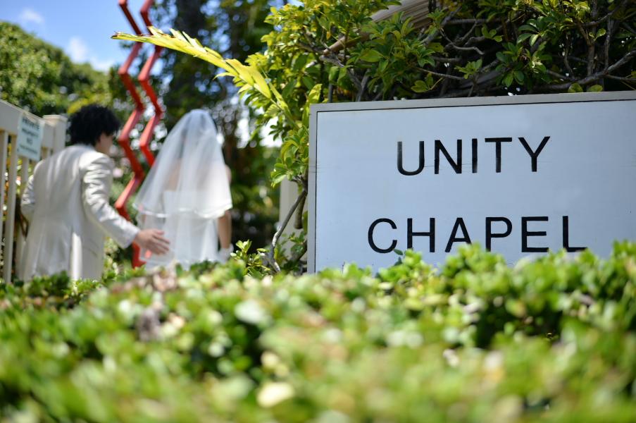 ユニティ教会0016